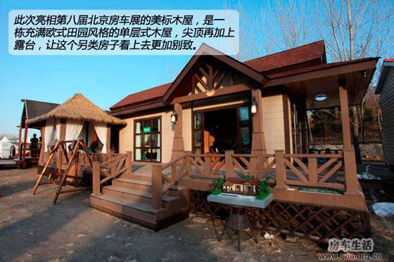 是一栋充满欧式田园风格的单层式木屋,尖顶再加上露台,让这个另类房子